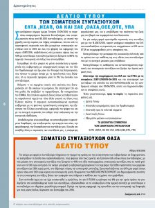 https://somateiosyntaxiouhonoasa.gr/wp-content/uploads/2016/12/ΠΕΡΙΔΙΚΟ-Νο-9-06-224x300.jpg
