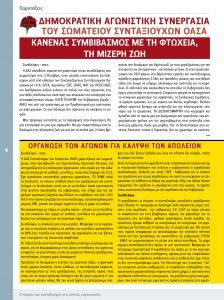 http://somateiosyntaxiouhonoasa.gr/wp-content/uploads/2016/12/ΠΕΡΙΔΙΚΟ-Νο-9-08-224x300.jpg