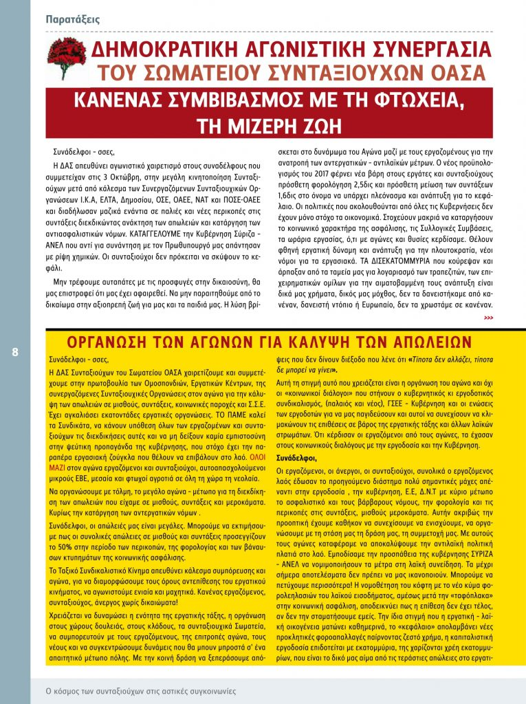 http://somateiosyntaxiouhonoasa.gr/wp-content/uploads/2016/12/ΠΕΡΙΔΙΚΟ-Νο-9-08-765x1024.jpg