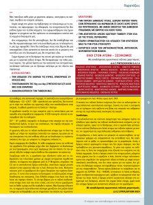 http://somateiosyntaxiouhonoasa.gr/wp-content/uploads/2016/12/ΠΕΡΙΔΙΚΟ-Νο-9-09-224x300.jpg
