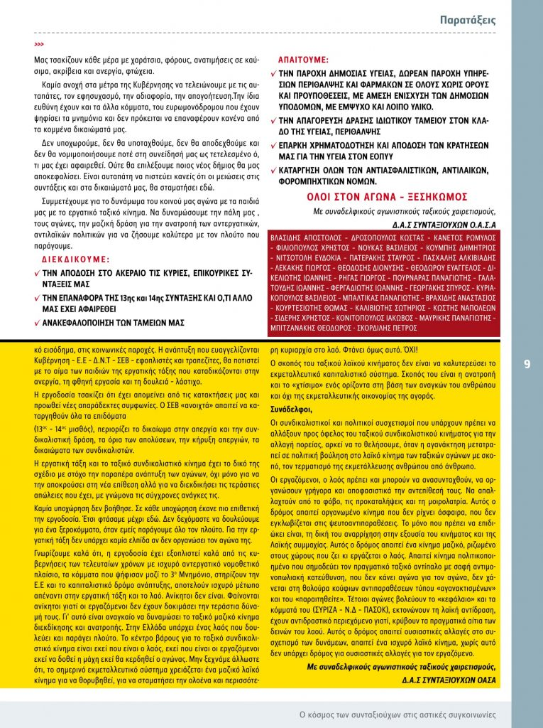 https://somateiosyntaxiouhonoasa.gr/wp-content/uploads/2016/12/ΠΕΡΙΔΙΚΟ-Νο-9-09-765x1024.jpg
