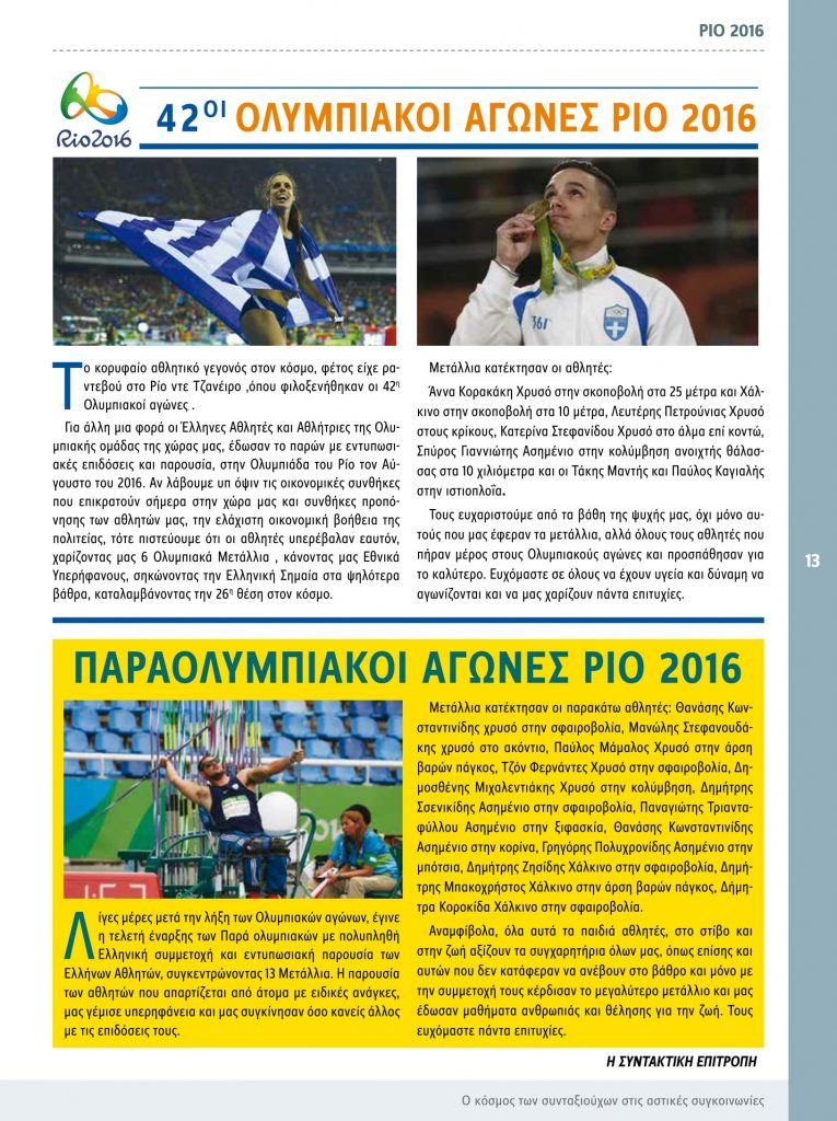 http://somateiosyntaxiouhonoasa.gr/wp-content/uploads/2016/12/ΠΕΡΙΔΙΚΟ-Νο-9-13-765x1024.jpg