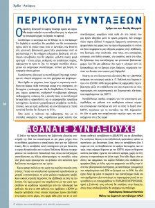 https://somateiosyntaxiouhonoasa.gr/wp-content/uploads/2016/12/ΠΕΡΙΔΙΚΟ-Νο-9-14-224x300.jpg
