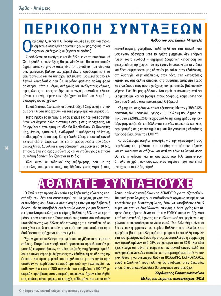 https://somateiosyntaxiouhonoasa.gr/wp-content/uploads/2016/12/ΠΕΡΙΔΙΚΟ-Νο-9-14-765x1024.jpg