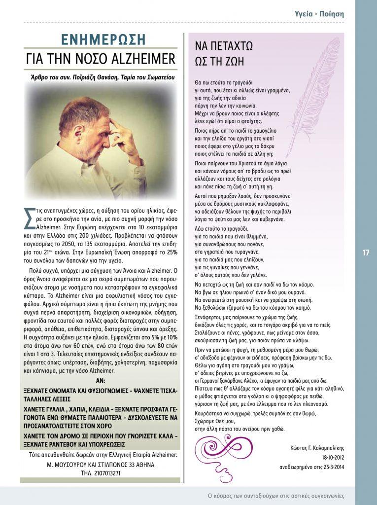 http://somateiosyntaxiouhonoasa.gr/wp-content/uploads/2016/12/ΠΕΡΙΔΙΚΟ-Νο-9-17-765x1024.jpg