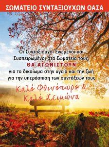 http://somateiosyntaxiouhonoasa.gr/wp-content/uploads/2016/12/ΠΕΡΙΔΙΚΟ-Νο-9-20-224x300.jpg