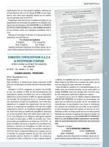 http://somateiosyntaxiouhonoasa.gr/wp-content/uploads/2016/12/ΤΕΥΧΟΣ-10-07-224x300.jpg