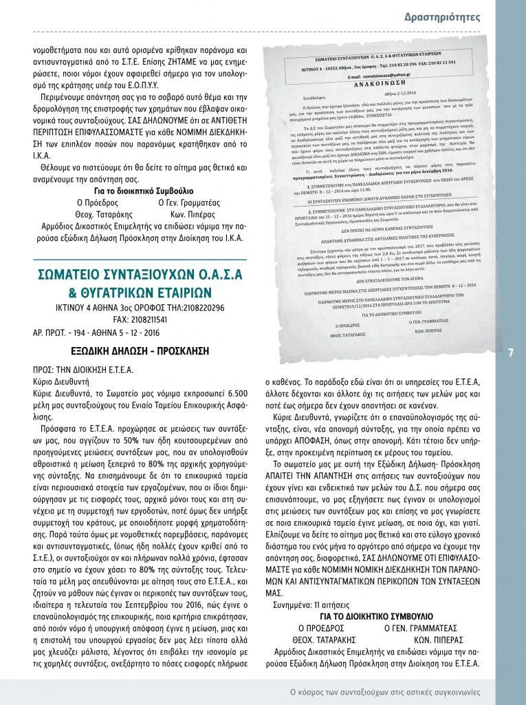 https://somateiosyntaxiouhonoasa.gr/wp-content/uploads/2016/12/ΤΕΥΧΟΣ-10-07-765x1024.jpg