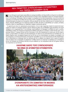 http://somateiosyntaxiouhonoasa.gr/wp-content/uploads/2016/12/ΤΕΥΧΟΣ-10-08-224x300.jpg