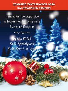 http://somateiosyntaxiouhonoasa.gr/wp-content/uploads/2016/12/ΤΕΥΧΟΣ-10-20-224x300.jpg