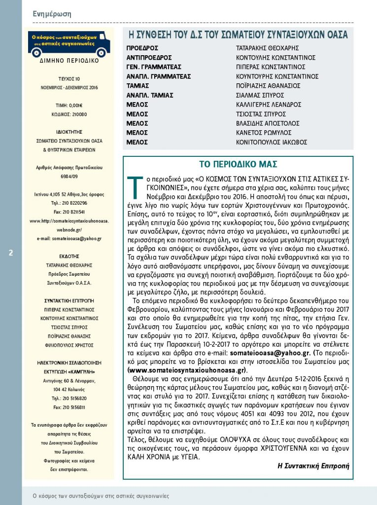 https://somateiosyntaxiouhonoasa.gr/wp-content/uploads/2016/12/Document-page-002-1-765x1024.jpg