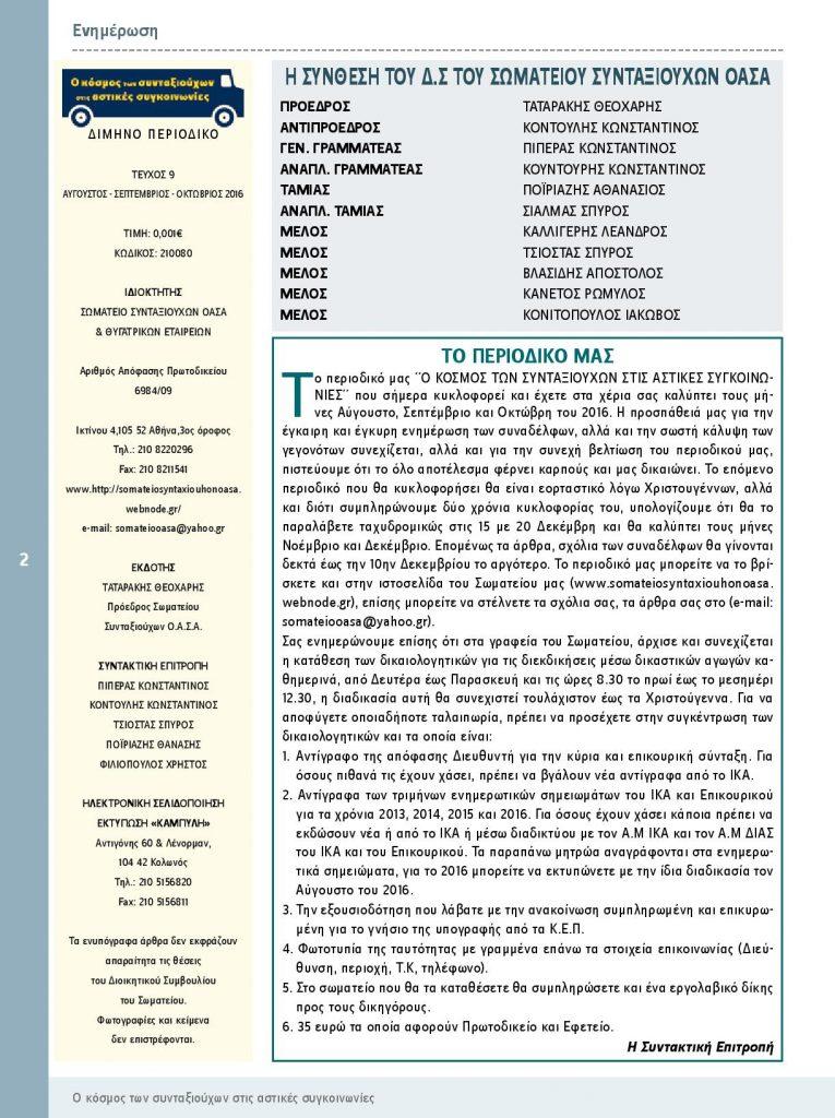 https://somateiosyntaxiouhonoasa.gr/wp-content/uploads/2016/12/Document-page-002-765x1024.jpg