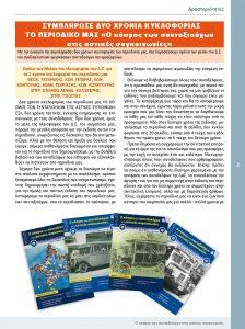 https://somateiosyntaxiouhonoasa.gr/wp-content/uploads/2016/12/Document-page-003-1-224x300.jpg