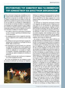 https://somateiosyntaxiouhonoasa.gr/wp-content/uploads/2016/12/Document-page-003-224x300.jpg