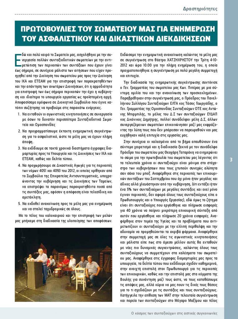 https://somateiosyntaxiouhonoasa.gr/wp-content/uploads/2016/12/Document-page-003-765x1024.jpg