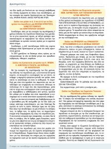 http://somateiosyntaxiouhonoasa.gr/wp-content/uploads/2016/12/Document-page-004-1-224x300.jpg