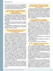 https://somateiosyntaxiouhonoasa.gr/wp-content/uploads/2016/12/Document-page-004-1-224x300.jpg