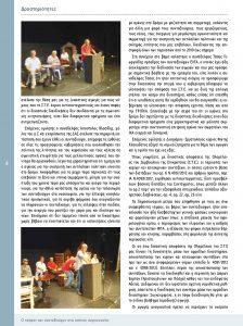 https://somateiosyntaxiouhonoasa.gr/wp-content/uploads/2016/12/Document-page-004-224x300.jpg