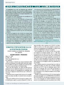 https://somateiosyntaxiouhonoasa.gr/wp-content/uploads/2016/12/Document-page-006-1-224x300.jpg