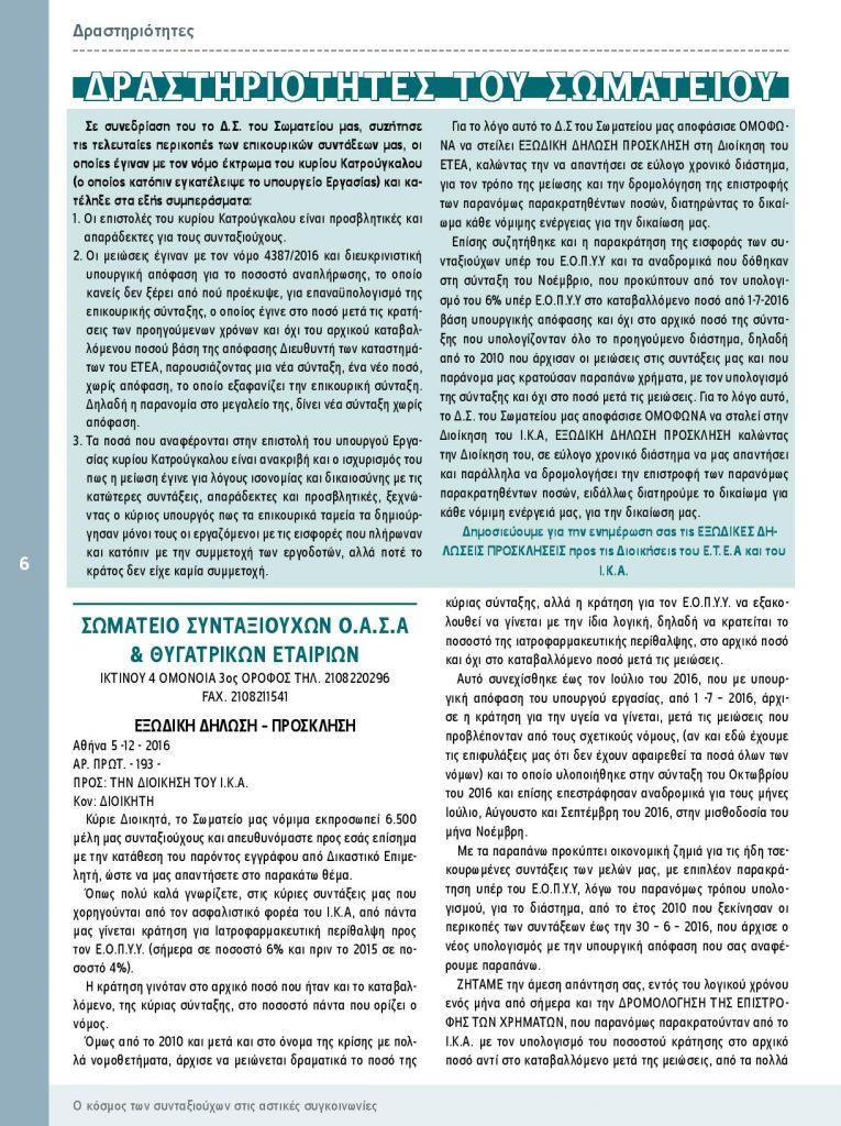 https://somateiosyntaxiouhonoasa.gr/wp-content/uploads/2016/12/Document-page-006-1-765x1024.jpg