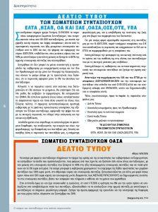 https://somateiosyntaxiouhonoasa.gr/wp-content/uploads/2016/12/Document-page-006-224x300.jpg