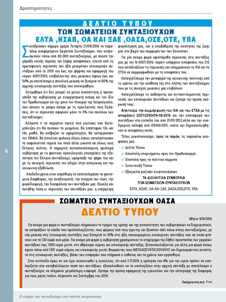 https://somateiosyntaxiouhonoasa.gr/wp-content/uploads/2016/12/Document-page-006-765x1024.jpg