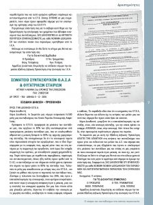 http://somateiosyntaxiouhonoasa.gr/wp-content/uploads/2016/12/Document-page-007-1-224x300.jpg