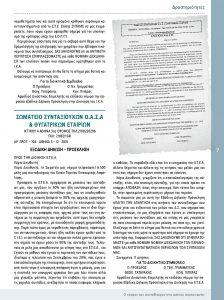 https://somateiosyntaxiouhonoasa.gr/wp-content/uploads/2016/12/Document-page-007-1-224x300.jpg