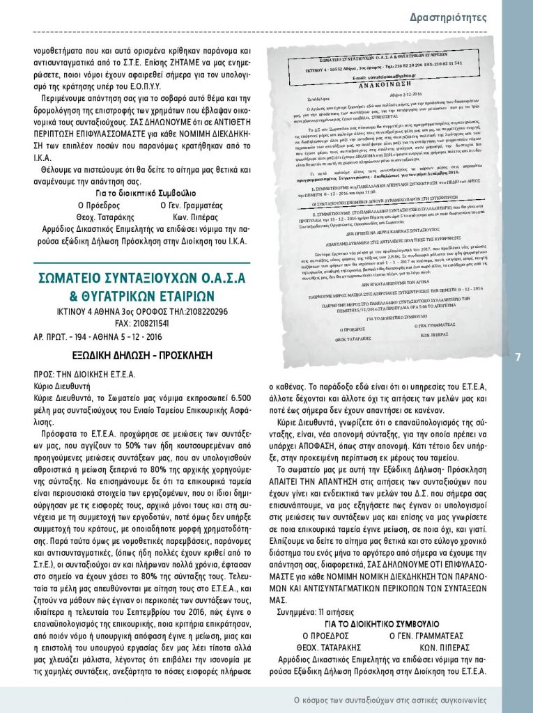 http://somateiosyntaxiouhonoasa.gr/wp-content/uploads/2016/12/Document-page-007-1-765x1024.jpg