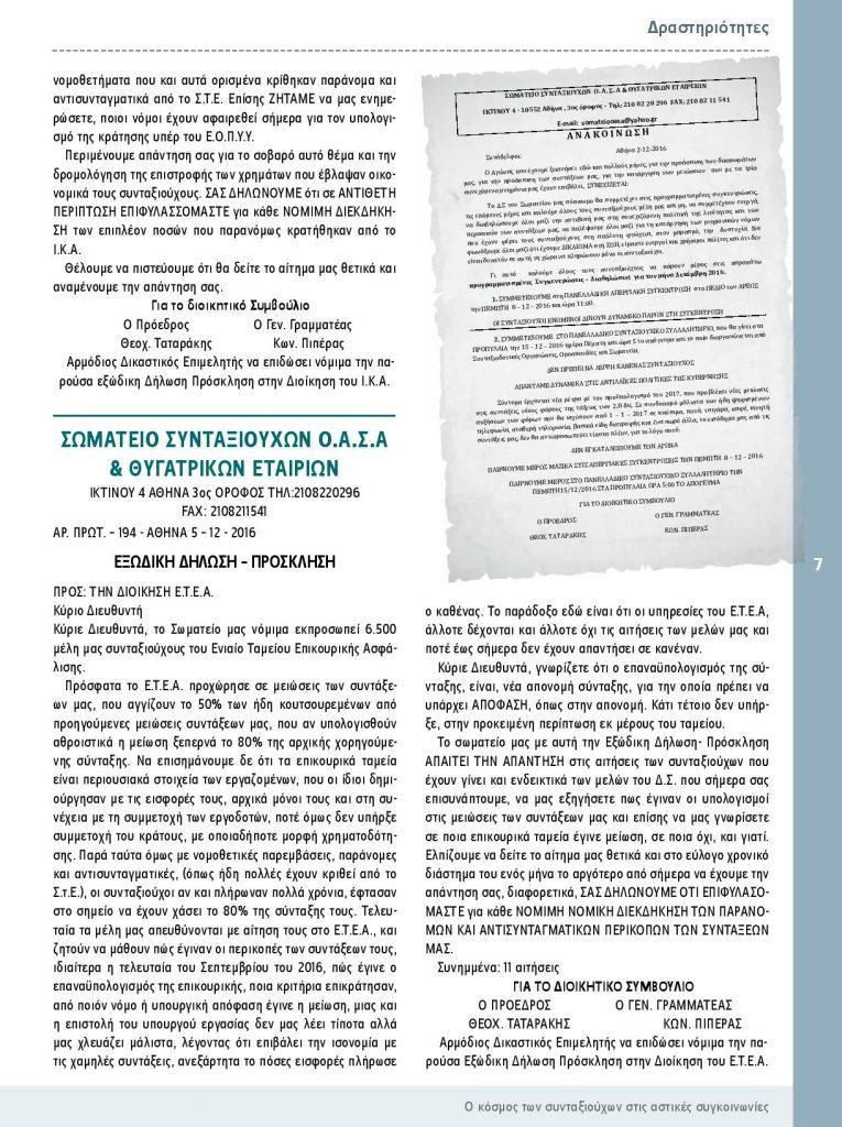 https://somateiosyntaxiouhonoasa.gr/wp-content/uploads/2016/12/Document-page-007-1-765x1024.jpg