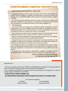 https://somateiosyntaxiouhonoasa.gr/wp-content/uploads/2016/12/Document-page-007-224x300.jpg