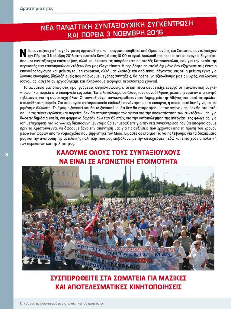 https://somateiosyntaxiouhonoasa.gr/wp-content/uploads/2016/12/Document-page-008-1-765x1024.jpg
