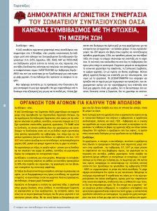 https://somateiosyntaxiouhonoasa.gr/wp-content/uploads/2016/12/Document-page-008-224x300.jpg