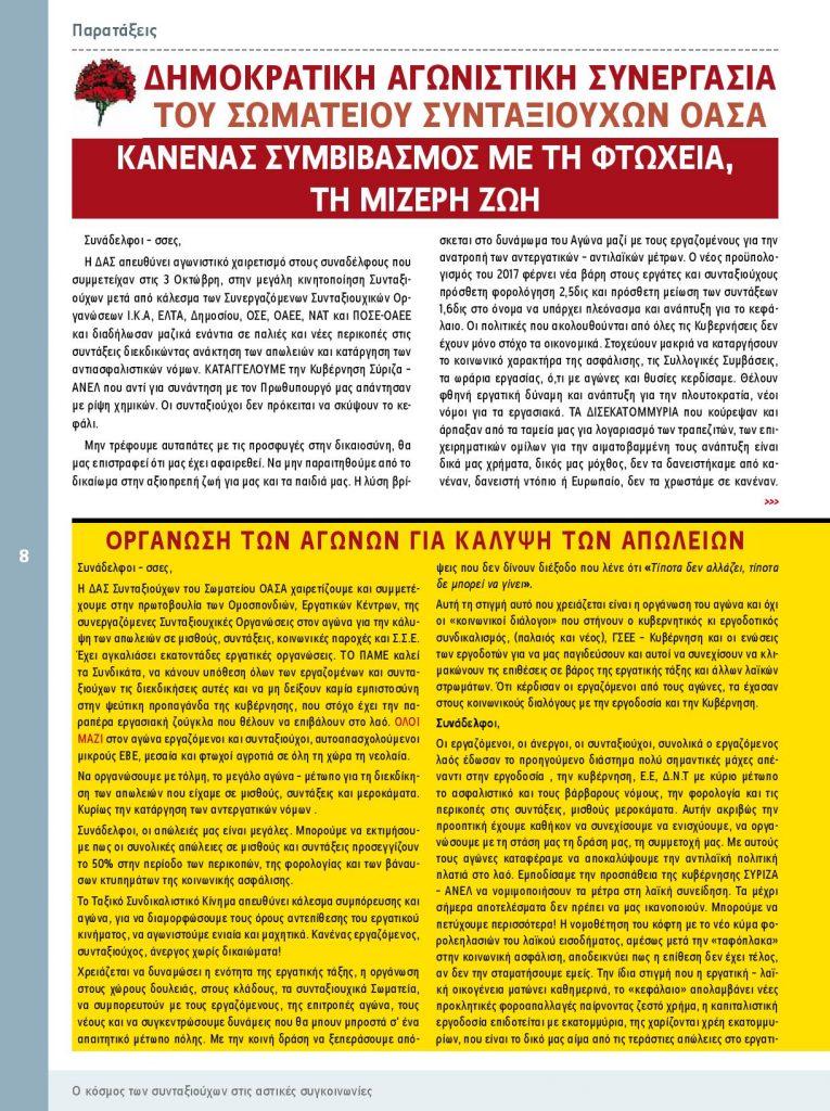 https://somateiosyntaxiouhonoasa.gr/wp-content/uploads/2016/12/Document-page-008-765x1024.jpg