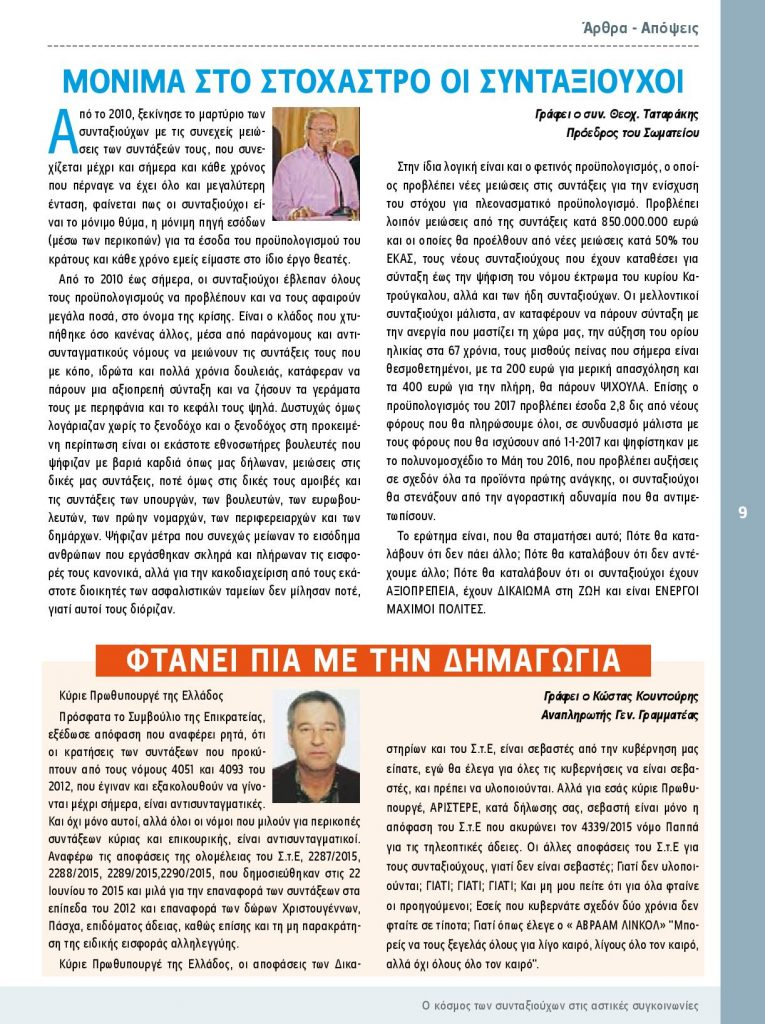 http://somateiosyntaxiouhonoasa.gr/wp-content/uploads/2016/12/Document-page-009-1-765x1024.jpg