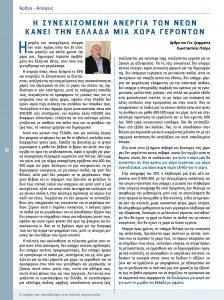 https://somateiosyntaxiouhonoasa.gr/wp-content/uploads/2016/12/Document-page-010-1-224x300.jpg
