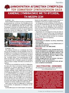 https://somateiosyntaxiouhonoasa.gr/wp-content/uploads/2016/12/Document-page-011-1-224x300.jpg