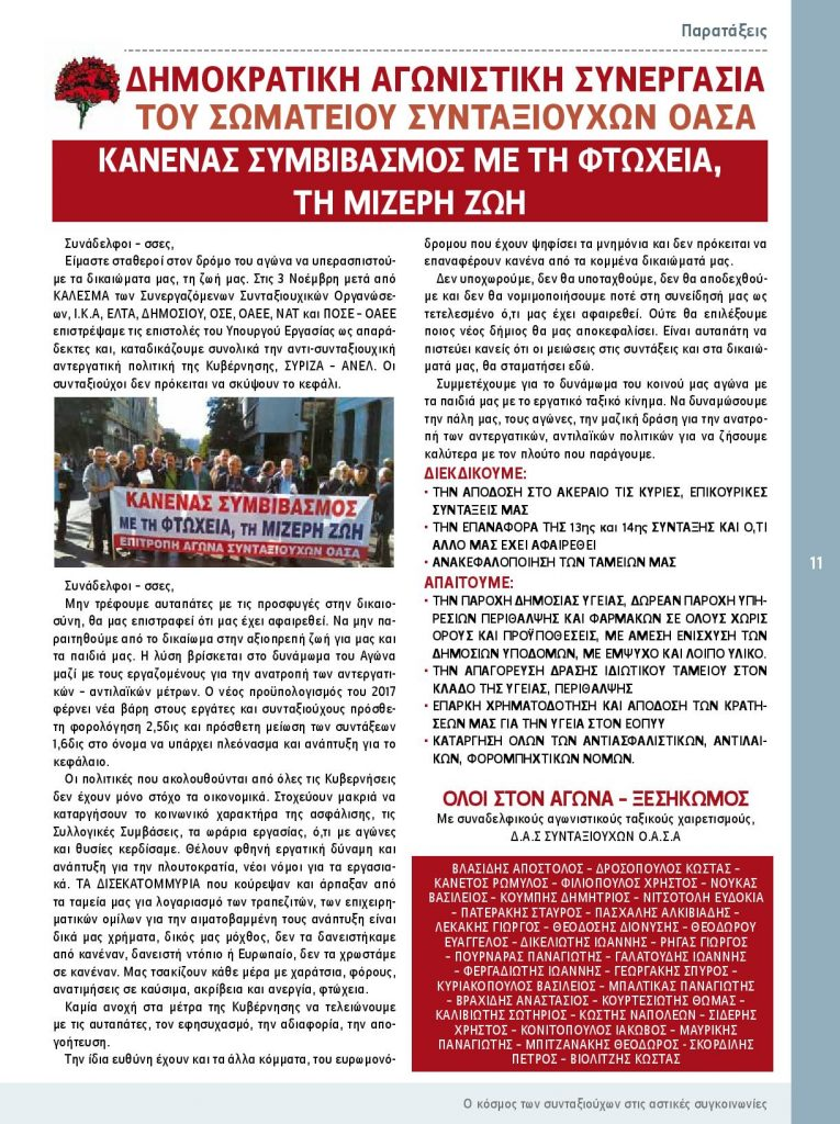 http://somateiosyntaxiouhonoasa.gr/wp-content/uploads/2016/12/Document-page-011-1-765x1024.jpg