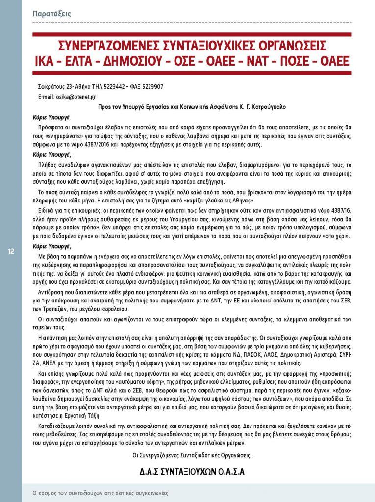https://somateiosyntaxiouhonoasa.gr/wp-content/uploads/2016/12/Document-page-012-1-765x1024.jpg