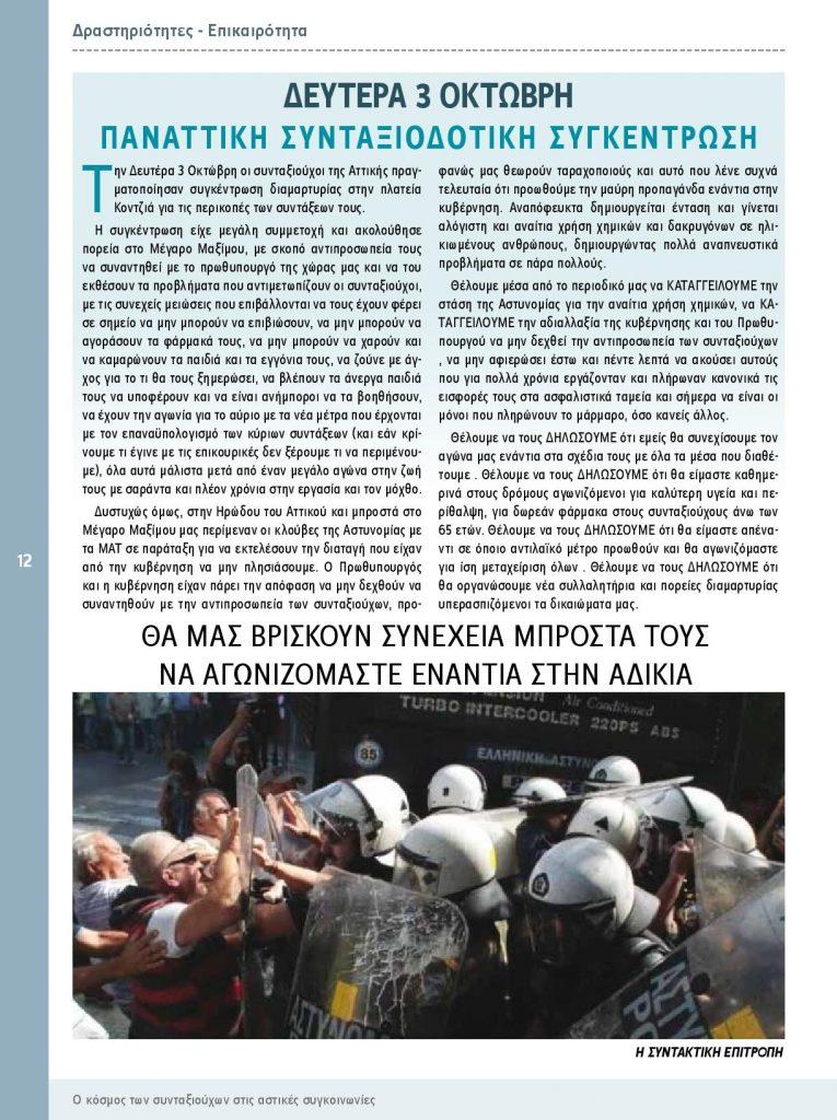 https://somateiosyntaxiouhonoasa.gr/wp-content/uploads/2016/12/Document-page-012-765x1024.jpg
