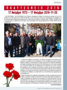 https://somateiosyntaxiouhonoasa.gr/wp-content/uploads/2016/12/Document-page-013-1-224x300.jpg
