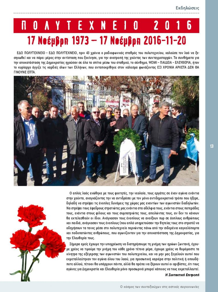 http://somateiosyntaxiouhonoasa.gr/wp-content/uploads/2016/12/Document-page-013-1-765x1024.jpg