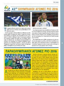 https://somateiosyntaxiouhonoasa.gr/wp-content/uploads/2016/12/Document-page-013-224x300.jpg