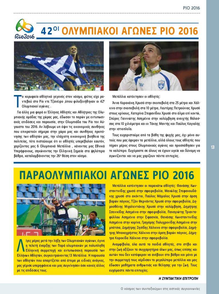 https://somateiosyntaxiouhonoasa.gr/wp-content/uploads/2016/12/Document-page-013-765x1024.jpg