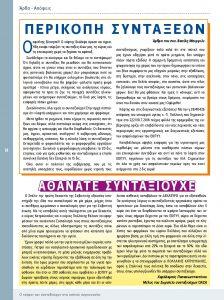 https://somateiosyntaxiouhonoasa.gr/wp-content/uploads/2016/12/Document-page-014-224x300.jpg