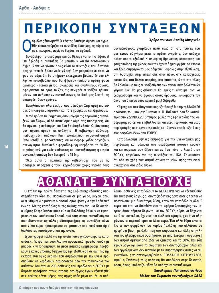 https://somateiosyntaxiouhonoasa.gr/wp-content/uploads/2016/12/Document-page-014-765x1024.jpg