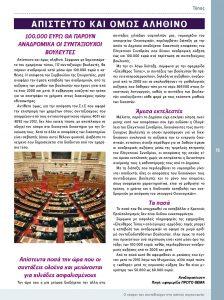 https://somateiosyntaxiouhonoasa.gr/wp-content/uploads/2016/12/Document-page-015-1-224x300.jpg