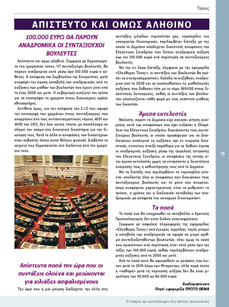 http://somateiosyntaxiouhonoasa.gr/wp-content/uploads/2016/12/Document-page-015-1-765x1024.jpg