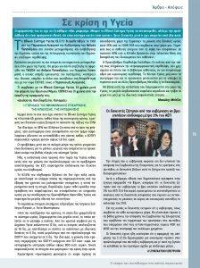 https://somateiosyntaxiouhonoasa.gr/wp-content/uploads/2016/12/Document-page-015-224x300.jpg
