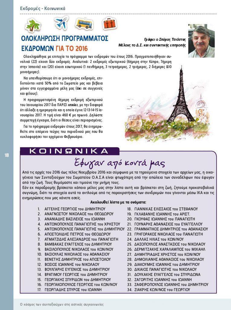 https://somateiosyntaxiouhonoasa.gr/wp-content/uploads/2016/12/Document-page-018-1-765x1024.jpg